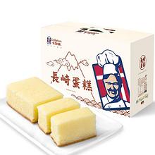 先领券# 卡尔顿 长崎全蛋烘焙糕点面包800g 26.8元包邮(36.8-10券)