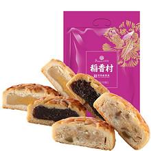 开团起# 拍2件 稻香村 迷你饼欢乐中秋糕点16饼*2件 13点 30.9元包邮(第2件1元)