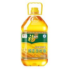 前30分钟# 福临门 非转基因压榨纯正玉米油3.5L 14点 33.9元包邮(35.9-2)