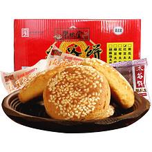前3分钟半价# 荣欣堂 山西特产太谷饼2000g 21点 21.9元包邮(43.8-21.9)