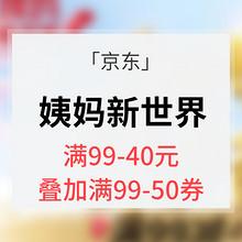 促销活动# 京东 姨妈新世界 满99-40元 部分可叠加满99-50券
