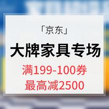 优惠券# 京东 家具超级品类日 满199减100 最高减2500 PLUS满499减249