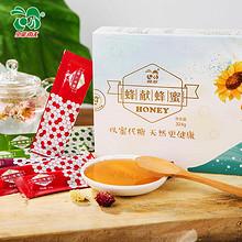 前5分钟半价# 蜂献 天然农家花草蜜袋装蜂蜜324gx2盒 15点 34元包邮(68-34)