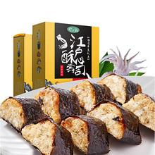 前10分钟第2件1元# 闽台风味海苔鱿鱼寿司2盒装  19点抢 30.8元(29.8+1元)