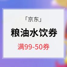 优惠券# 京东  粮油水饮券 满99-50券