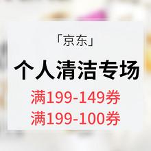 PLUS专享# 个护清洁专场大促 满199减149 满199减100
