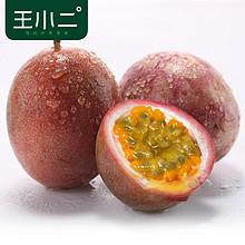 前2分钟半价# 王小二 新鲜百香果2.5斤 14.9元包邮(29.8-14.9)