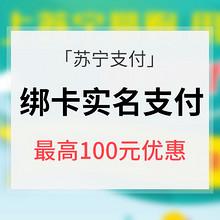 促销活动# 苏宁易购  实名认证随机立减   最高100元优惠
