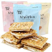 前30分钟# 台湾风味芭米手工牛扎饼180g*3袋 11点 19.8元包邮(27.8-8)