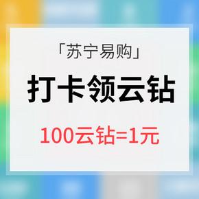 促销活动# 苏宁易购 天天打卡送好礼 100云钻=1元
