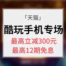 整点领券# 天猫 酷玩手机专场  多档次优惠券 最高立减300元 最高12期免息