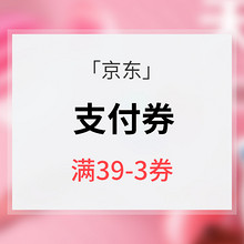 蚊子腿# 京东 支付券  满39减3券