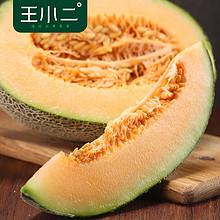 前2分钟半价# 王小二 新鲜沙漠西州蜜瓜哈密瓜2kg 14.9元包邮(29.8-14.9)
