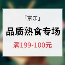 促销活动# 京东 品质熟食专场  满199减100 两件8折