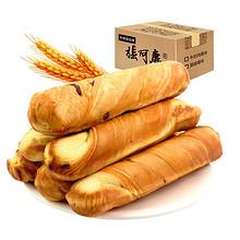前1000名# 张阿庆 牛奶蔓越莓味手撕棒小面包750g 23点 19.8元包邮(26.8-7)