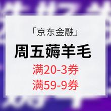优惠券# 京东 周五薅羊毛  满20减3 满59减5支付券 8点 14点抢