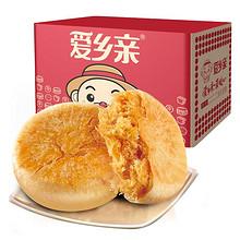 前60秒第2件1元# 爱乡亲 原味肉松饼1kg*2件 25.9元(24.9+1元)