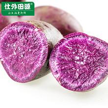 前5分钟半价# 现挖新鲜湖北秭归高山紫薯4斤 12点 15元包邮(29.9-14.9)