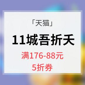 优惠券# 天猫超市 11城吾折天   满176-88元券 0点/12点/17点抢