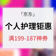 优惠券# 京东 个护美妆 满199-187神券