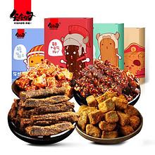 前5分钟# 知食分子 麻辣牛肉干88g*4盒 29.9元包邮(49.9-20)