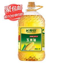 前10分钟半价# 长寿花 非转基因压榨玉米油4L 23元包邮(45.9-22.9元)