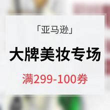 优惠券# 亚马逊 大牌美妆专场  领券满299减100元 网尽全球