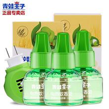 前5分钟# 青蛙王子 电热蚊香液3瓶+蚊香器 19.9元包邮(24.9-5)