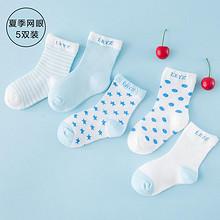 前30分钟半价# 妙优童 夏季网眼舒适薄款儿童袜5双 8.4元包邮(16.8-8.4)