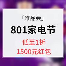 促销活动# 唯品会 801家电节 低至1折 1500元红包 电力全开