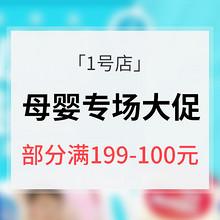 促销活动# 1号店 母婴用品专场 部分满199减100