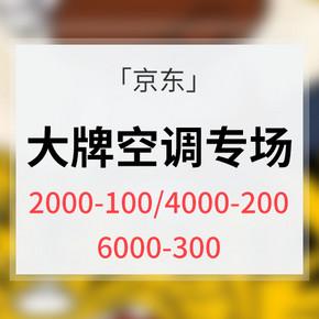 优惠券# 京东 大牌空调专场大促 多档次满减券 最高立减300元  暴打秋老虎