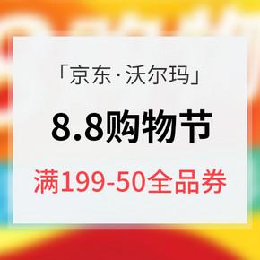 优惠券# 京东 8.8沃尔玛购物节 满199-50全品券