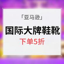 促销活动# 亚马逊819店庆 国际大牌鞋靴 下单5折