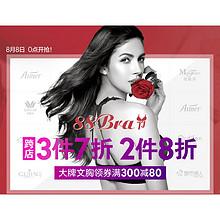 妹纸福利# 京东 88Bra节 跨店3件7折/2件8折 8日0点开启