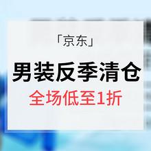 促销活动# 京东 男装反季清仓 全场低至1折