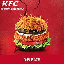 限5000份# 肯德基 愤怒的汉堡  9.5元  低至5折