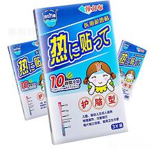 物理降温# 培拉力健 儿童医用退热贴3贴 5.9元包邮(8.9-3券)