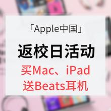 促销活动# 苹果(Apple) 返校日活动  买Mac、iPad送Beats耳机