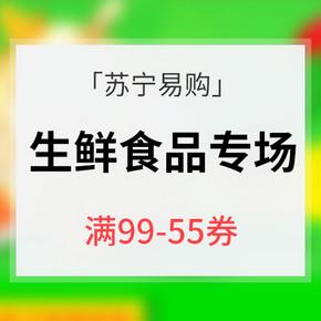新补券# 苏宁易购 生鲜食品专场  领券满99减55元