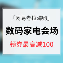 优惠券# 网易考拉海购 数码家电先享日 10元无门槛券 满499减50 满999减100券
