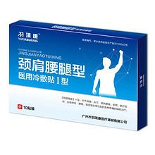 酸痛克星# 羽项康 医用综合型冷敷贴10贴  9.9元包邮(24.9-15券)