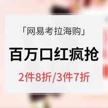 促销活动# 网易考拉海购 百万口红疯狂购  2件8折 3件7折