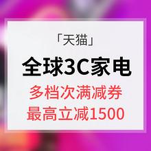 优惠券# 天猫   全球3C家电狂欢周   多档次满减券 最高立减1500  0点/10-22点 每个整点抢券