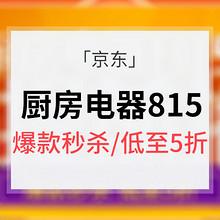 好价提前知# 京东 厨房电器815钜惠 24h爆款秒杀/低至5折