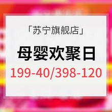宝妈速抢# 苏宁官方旗舰店 母婴欢聚日 领券满199-40/满398-120