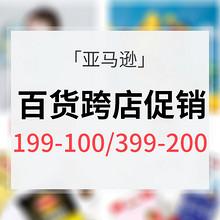 疯狂819店庆# 亚马逊 百货跨店促销 美妆/母婴/食品等 满199-100/满399-200