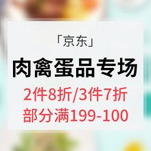 促销活动# 京东 肉禽蛋类专场大促  2件8折/3件7折  部分满199-100