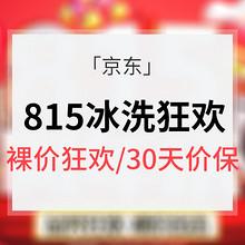 促销活动# 京东 冰洗815周年庆 裸价狂欢/30天价保  最后一天