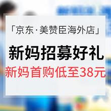 新妈招募# 京东 美赞臣海外旗舰店 新妈首购低至38元